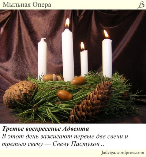 Третье воскресенье Адвента